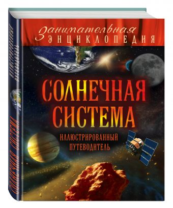 Солнечная система: иллюстрированный путеводитель Добрыня Ю.М.