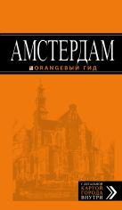 Шигапов А. - Амстердам. 4-е изд., испр. и доп.' обложка книги