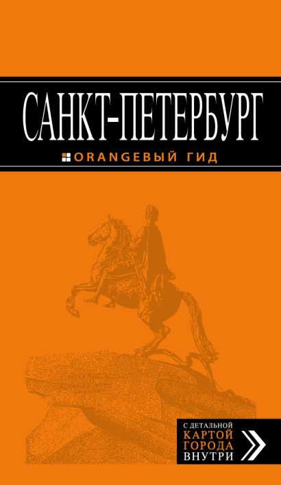 Санкт-Петербург: путеводитель + карта. 9-е изд., испр. и доп. - фото 1