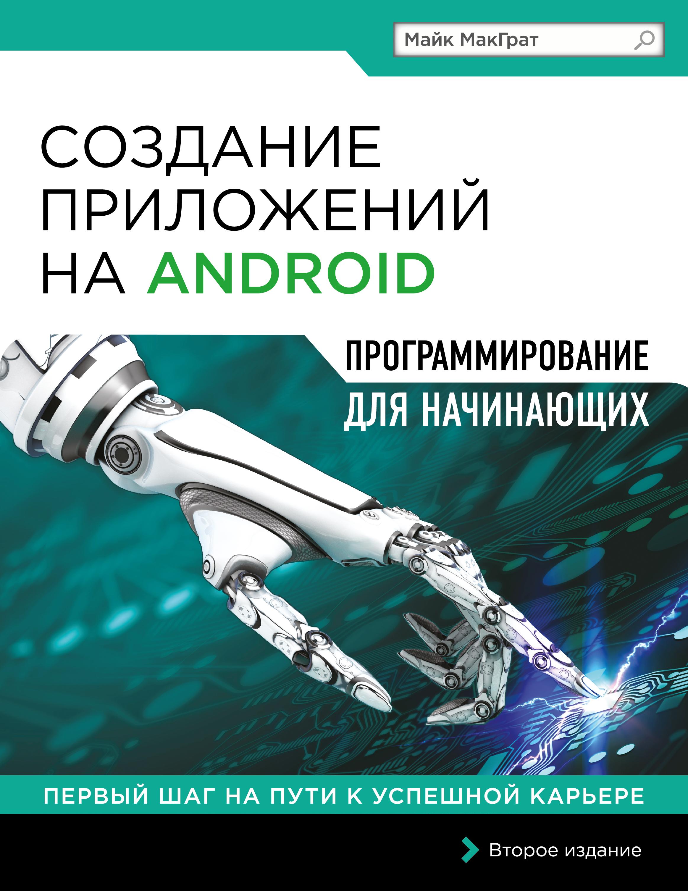 МакГрат М. Создание приложений на Android для начинающих создание приложений на android для начинающих