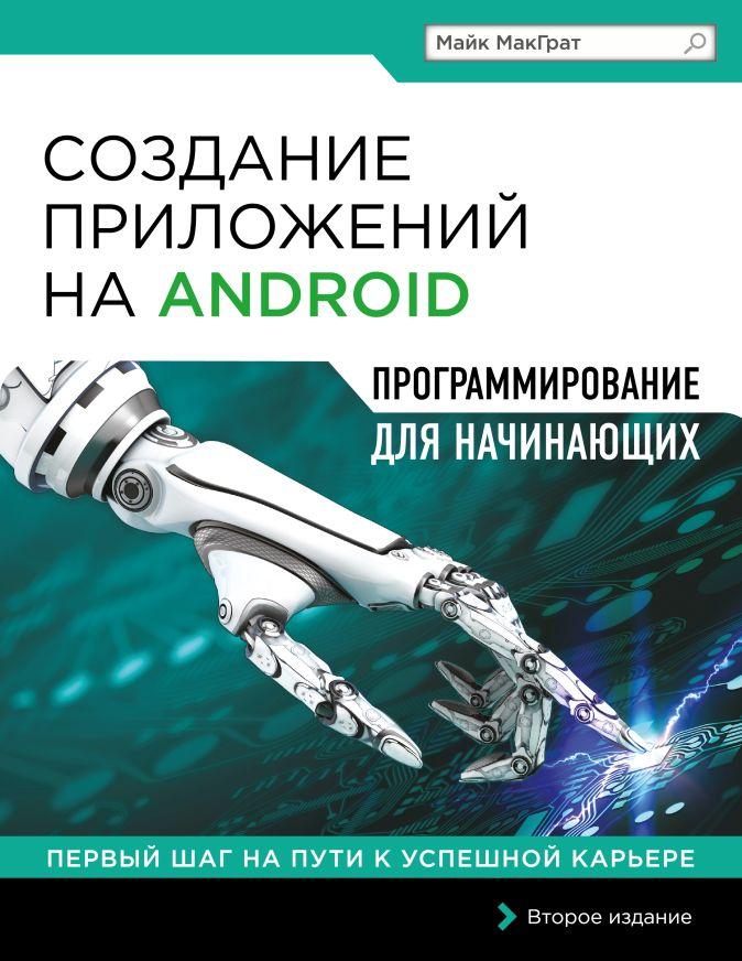 Создание приложений на Android для начинающих Майк МакГрат