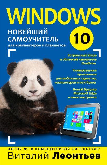 Windows 10. Новейший самоучитель - фото 1