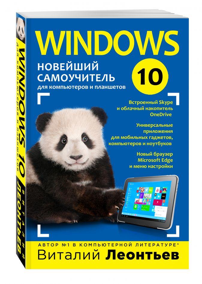 Леонтьев В.П. - Windows 10. Новейший самоучитель обложка книги