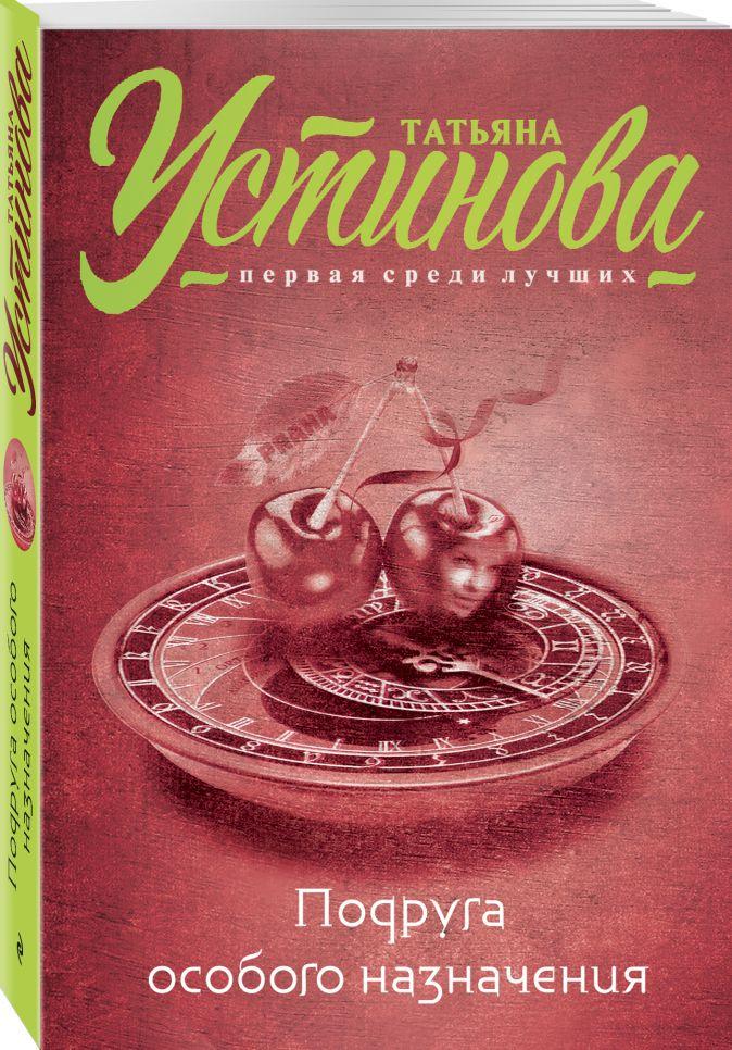 Татьяна Устинова - Подруга особого назначения обложка книги