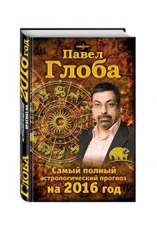 Самый полный астрологический прогноз на 2016 год