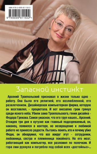 Запасной инстинкт Татьяна Устинова