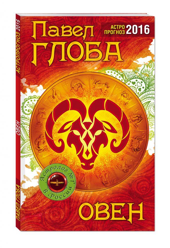 Глоба П.П. - Овен. Астрологический прогноз на 2016 год обложка книги