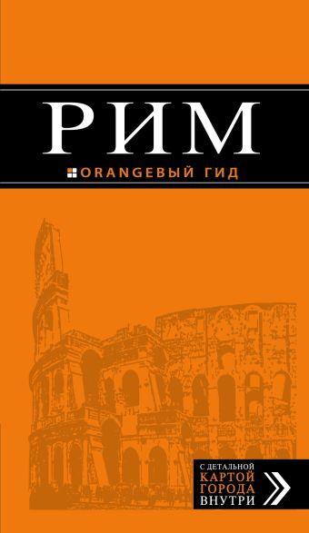 Рим: путеводитель + карта. 7-е изд., испр. и доп. Тимофеев И.В., Тимофеев И.В.