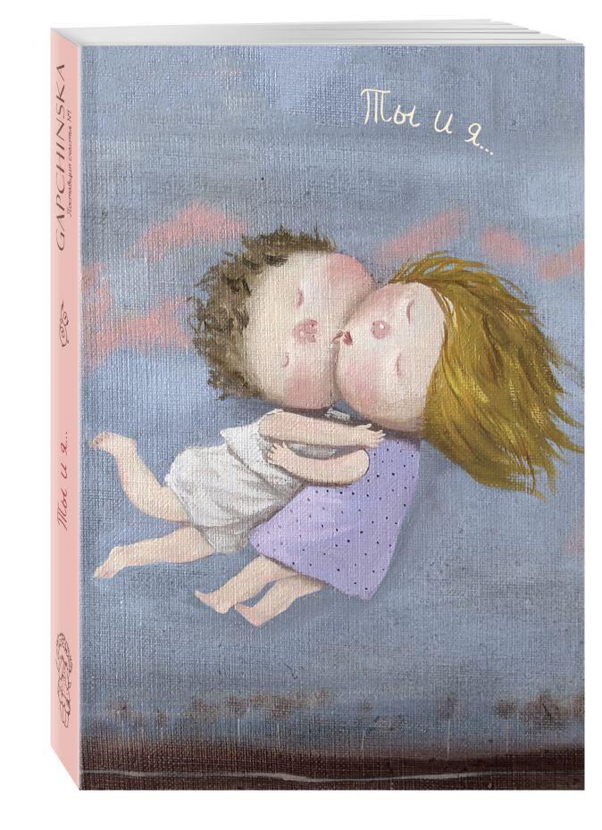 Евгения Гапчинская - Любовь. Ты и я... Блокнот mini Евгения Гапчинская (Арте) обложка книги