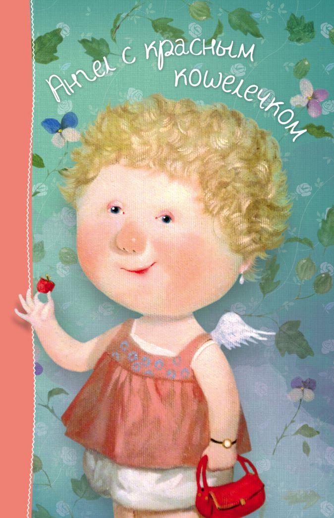 Евгения Гапчинская - Лето. Ангел с красным кошелечком. Блокнот Евгения Гапчинская обложка книги