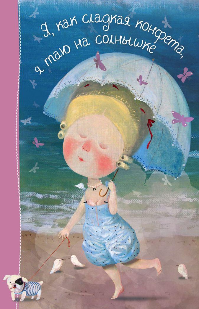 Евгения Гапчинская - Лето. Я, как сладкая конфета, я таю на солнышке. Блокнот Евгения Гапчинская обложка книги
