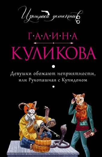 Девушки обожают неприятности, или Рукопашная с Купидоном Куликова Г.М.