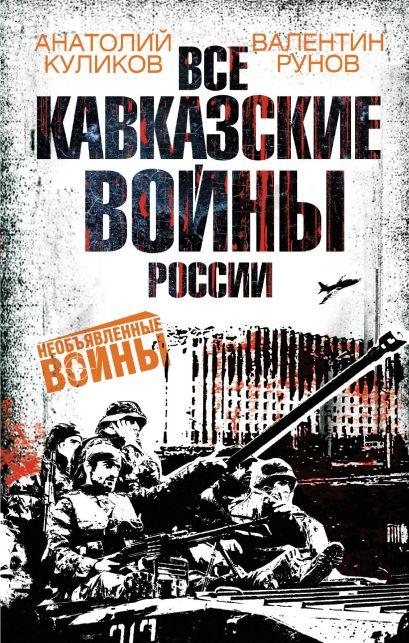 Все Кавказские войны России - фото 1