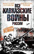 Куликов А.С., Рунов В.А. - Все Кавказские войны России' обложка книги