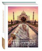 Османн Н., Османн М. - #FOLLOW ME! Впечатляющие приключения Натальи и Мурада Османн - российской пары путешественников, покоривших мир!' обложка книги