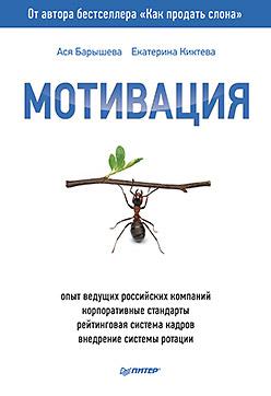 Мотивация. Барышева А.В., Киктева Е. Барышева А.В., Киктева Е.