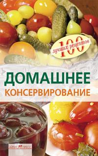 Домашнее консервирование Тихомирова В.А.
