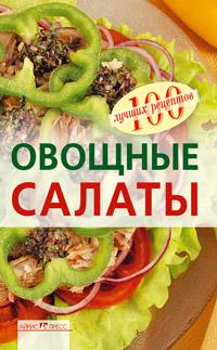 Овощные салаты Тихомирова В.А.