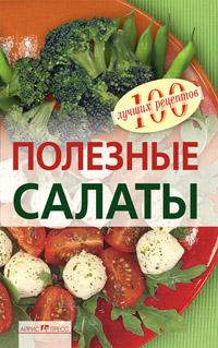 Полезные салаты Тихомирова В.А.