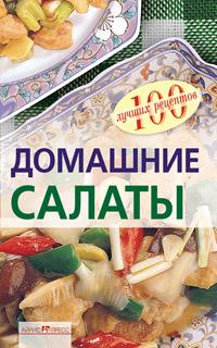 Домашние салаты Тихомирова В.А.