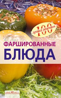 Фаршированные блюда Тихомирова В.А.