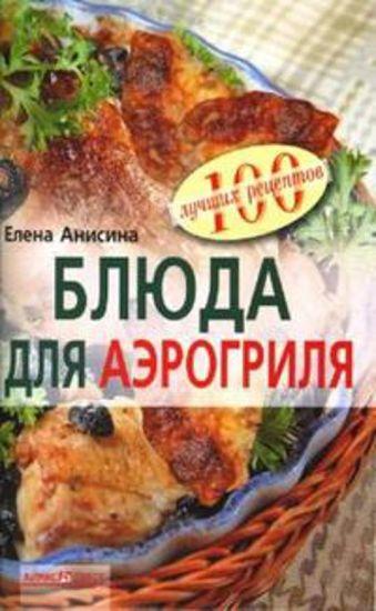 Блюда для аэрогриля Анисина Е.В.