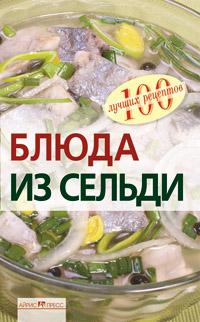 Блюда из сельди Тихомирова В.А.