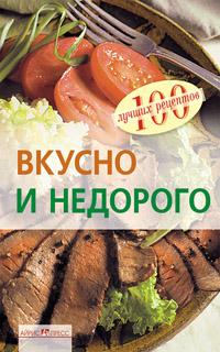 Вкусно и недорого Тихомирова В.А.