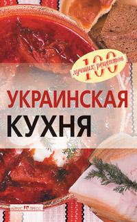 Украинская кухня Тихомирова Вера