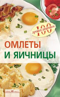 Омлеты и яичницы Овчинникова Т.А.