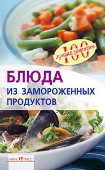 Блюда из замороженных продуктов Тихомирова В. А.