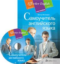 Самоучитель английского языка. Комплект с  CD. Миловидов В.А.