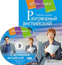 Разговорный английский: пособие по развитию устной речи. (комплект с MP3)