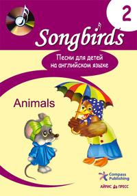 Песни для детей на английском языке. Книга 2. Animals.