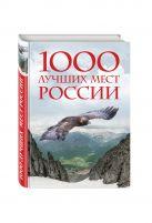 - 1000 лучших мест России, которые нужно увидеть за свою жизнь, 2-е издание' обложка книги