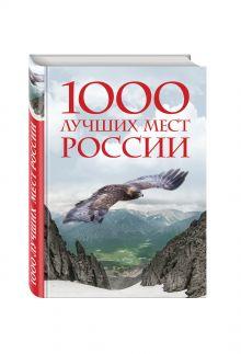 1000 лучших мест России, которые нужно увидеть за свою жизнь, 2-е издание