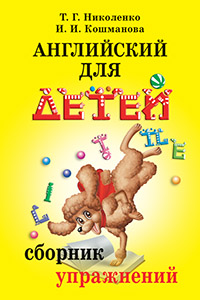Английский для детей. Сборник упражнений Николенко Т., Кошманова И.