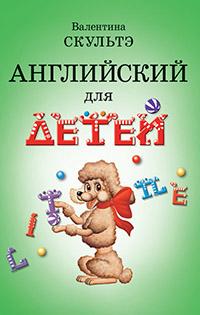 Английский для детей. (ч.б. иллюстр.)