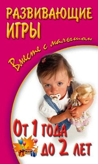 Галанов А.С. - Развивающие игры Вместе с малышом От 1 года до 2 лет обложка книги