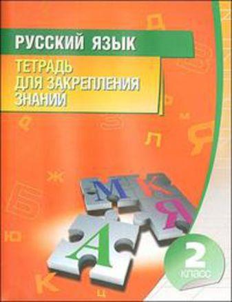 Романенко О.В. - Русский язык. 2 класс. (11-е изд.) обложка книги