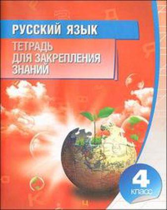 Романенко О.В. - Русский язык. 4 класс. (11-е изд.) обложка книги