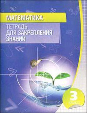 Канашевич Т.Н. - Математика. 3 класс (12-е изд.) обложка книги