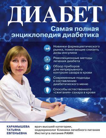 Диабет. Самая полная энциклопедия диабетика Карамышева Т.Е.