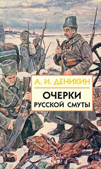 Очерки русской смуты. Книга 1 (том 1) - фото 1