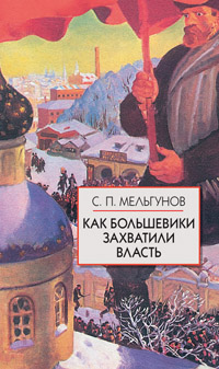 Как большевики захватили власть.