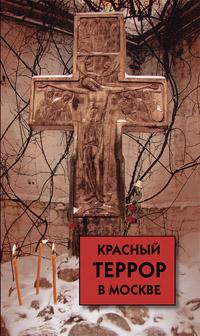 Красный террор в Москве: свидетельства очевидцев