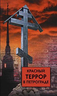 Красный террор в Петрограде. - фото 1