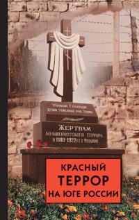 Красный террор на юге России - фото 1