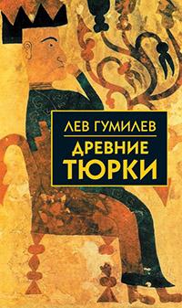 Древние тюрки - фото 1