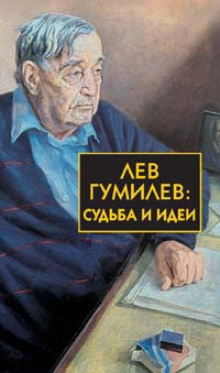 Гумилев Л. - Лев Гумилев: судьба и идеи обложка книги